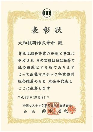 表彰状 近畿マスチック - コピー