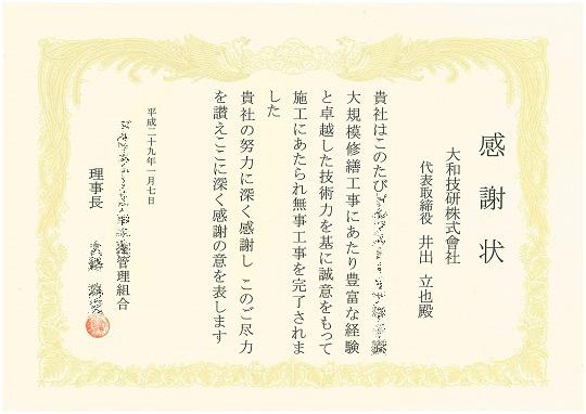ドルフスト-リア甲子園2