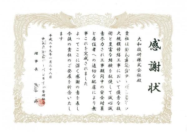 南武庫川アーバンライフ2