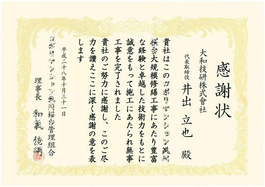 コボリマンション夙川桜台2