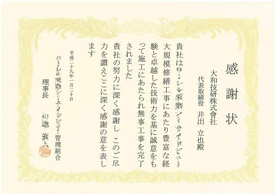 ローレル須磨シーサイド2