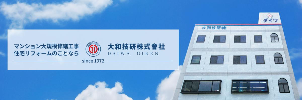 マンション大規模修繕工事住宅リフォームのことなら大和技研株式會社